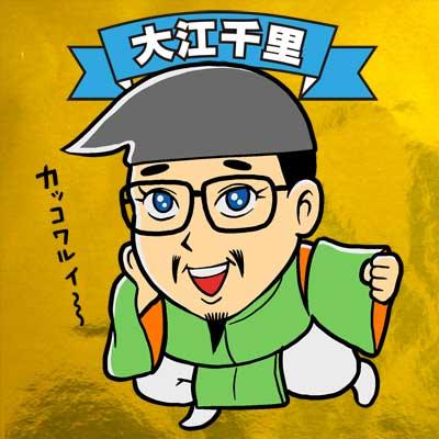 大江千里(おおえのちさと)……大江千里(おおえせんり)じゃないよ!