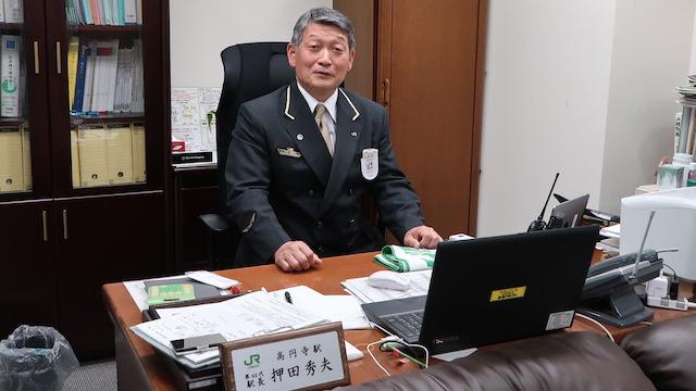 第44代駅長の押田秀夫さん(57歳)