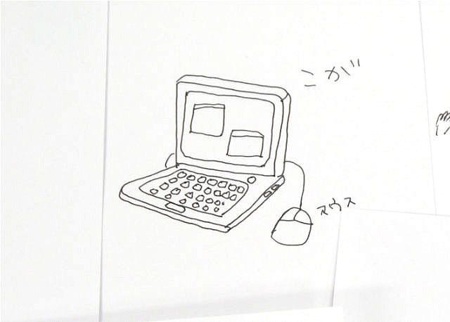 話は戻って古賀さんが描いたノートパソコン。マウスが写っていて、見るからにノートパソコンとわかるのがいい。