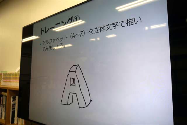 アルファベットを立体文字で描いてみましょう。