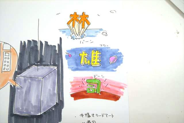 林さん作、手描きワードアート風の「林」「雄」「司」。海から飛び出てきたり宇宙に漂っていたりとスケールが大きい。