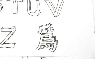僕の名字の「爲」を立体文字で描いてもらいました。これは難しすぎる。