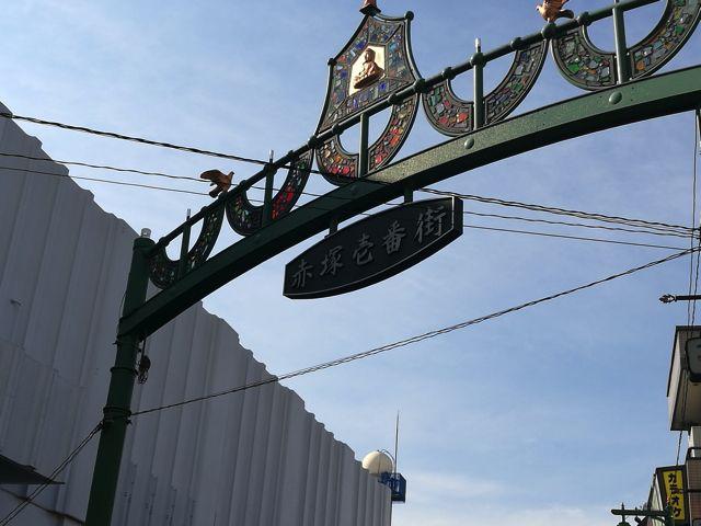 駅近くの商店街である「赤塚壱番街」の看板に大仏がいる