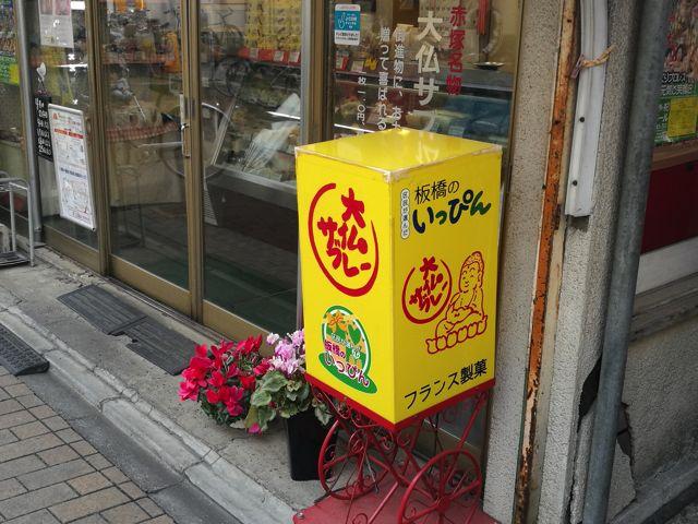 大仏サブレーというお菓子を売っているお店もある。ここのシュークリームが美味いんだ…!10年前と比べると看板は新しくなっていた。