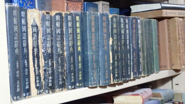 『明解國語辭典』がいっぱいある……。