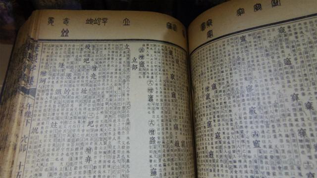 現在の漢字の形の元になった『康煕字典』