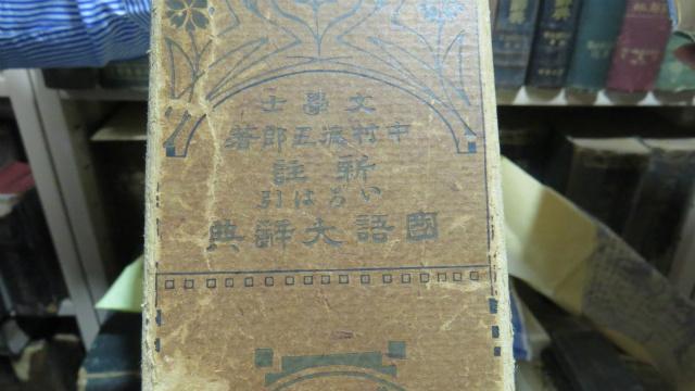 文學士・中村徳五郎は、九州の地方史研究家のようだ。おそらく、文學士としての名前を貸しただけの可能性もある