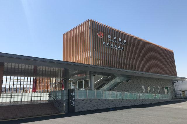 新所原駅に着いた。こちらはJRの駅