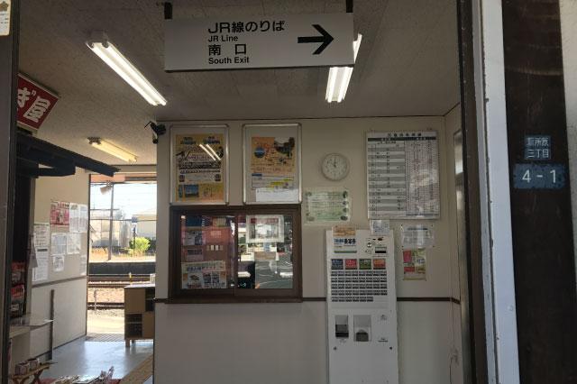真正面には、天竜浜名湖鉄道の切符売り場と窓口がある