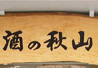 練馬区の江古田にある「酒の秋山</a>」。お世話になります。