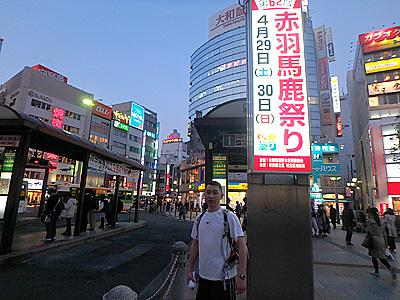 18時20分頃。約5.7km地点、赤羽駅前通過!