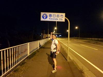 23時10分頃。約32km地点、春日部市市境通過!