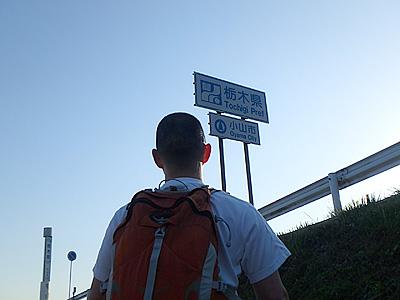 6時20分頃。約68km地点、栃木県小山市市境通過!