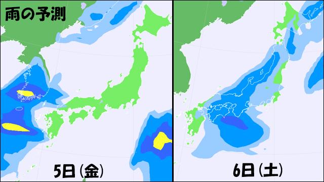 5日(金)~6日(土)の雨の予測。GW終盤に水を差す?