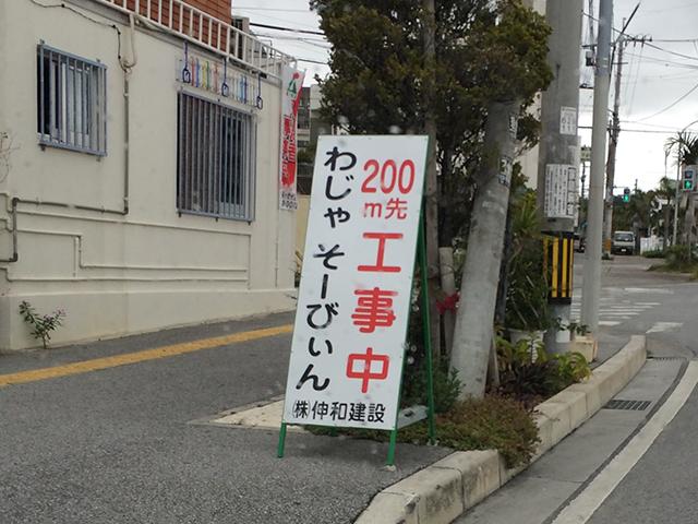 対してこちらは沖縄にある工事の看板。ぜんぜんわからない沖縄である。