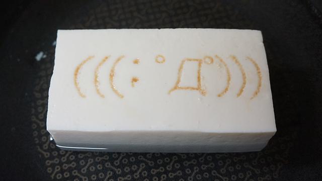 ガクブル豆腐(「偽・豆腐百珍」より)