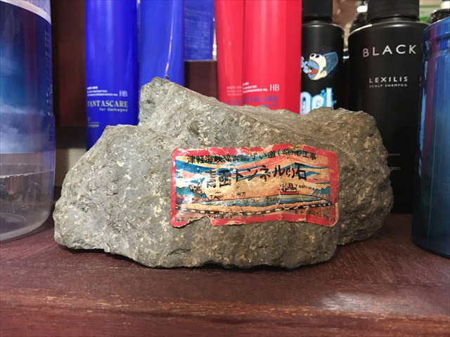 青函トンネルの石。そういうのもあるんだ