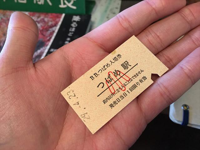 最後に記念の切符をいただいた。つばめ駅!