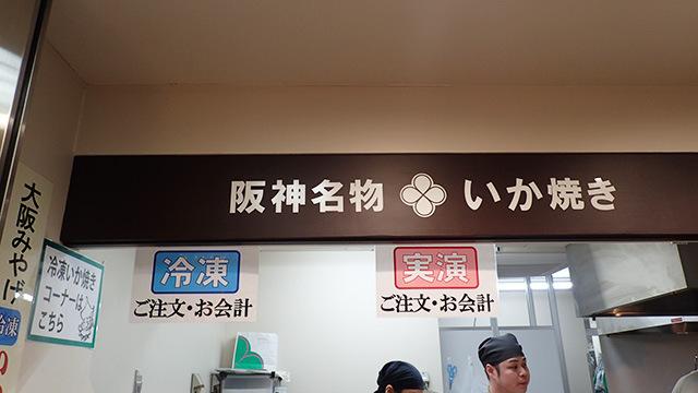 阪神名物。いか焼き。