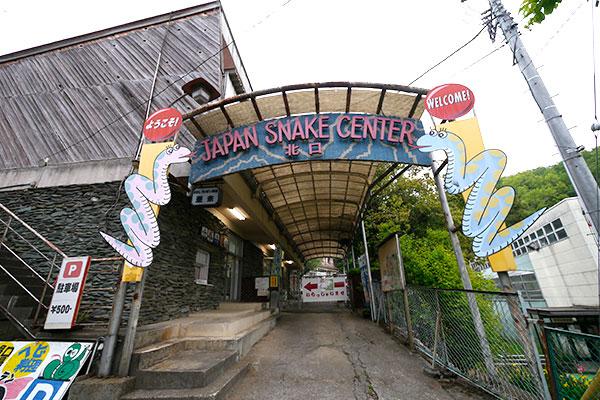 ちなみに、この近くには一部で有名な「ジャパンスネークセンター」があるんですが
