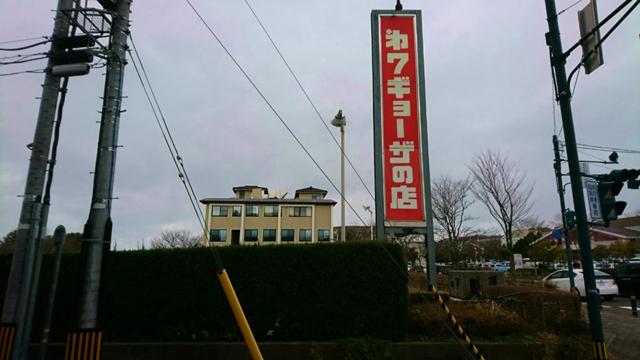 見えてきた『ギョーザ金沢城』(そして見えない右手には、郊外御用達のイオンがある)