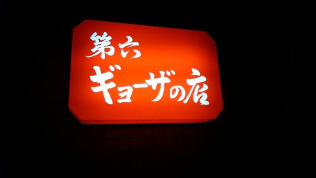 闇に光る、レトロな紅白看板。闇夜の中だと、火の玉みたいに見える
