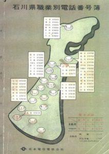 貴重な昭和41年の電話帳の表紙、強烈に時代を感じる。