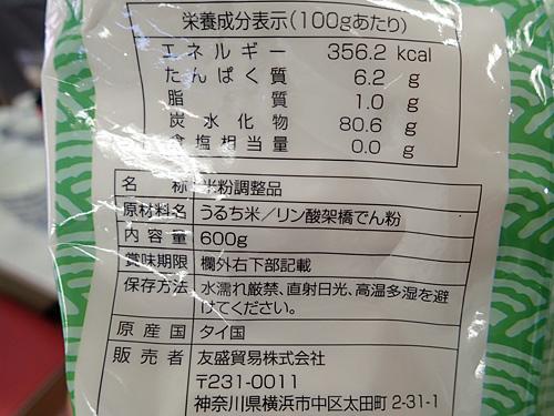 材料がうるち米ってなっているけど、もち米ではないよという意味なのだろう。タイ産だし、きっとタイ米(インディカ米)のはず。