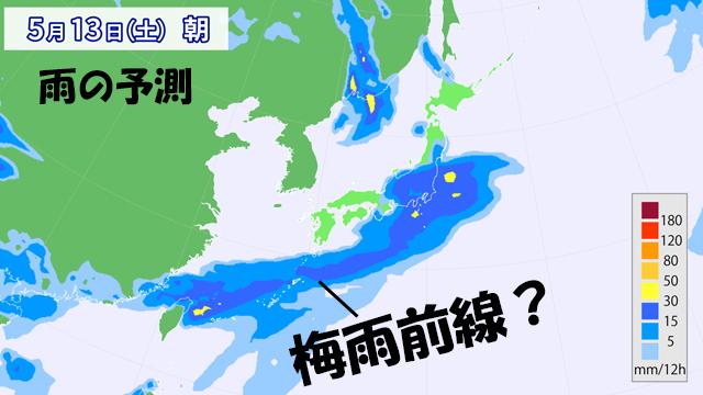 長々とのびる雨雲が沖縄あたりで、あまり動かなくなれば、梅雨入り。
