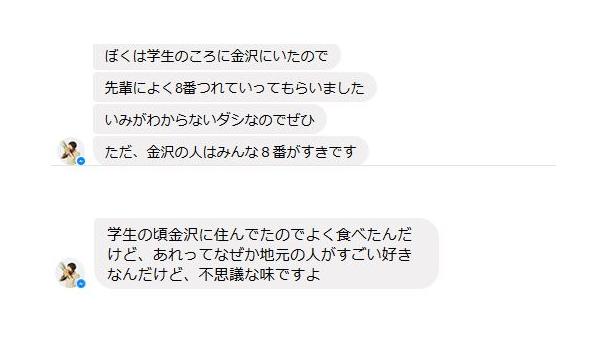 編集部安藤さんから富山に行くたびにおすすめされる。