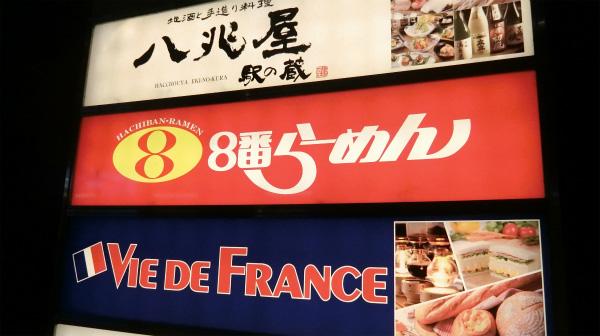 富山駅前店の看板。