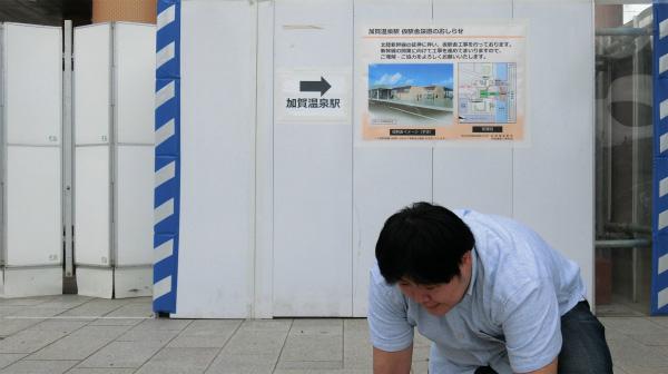 本店のある石川県加賀温泉に飛んで来ました。