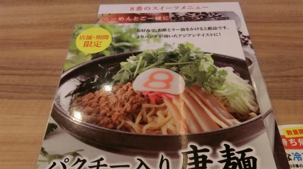 店舗限定のメニューがあった。パクチー入り唐麺。