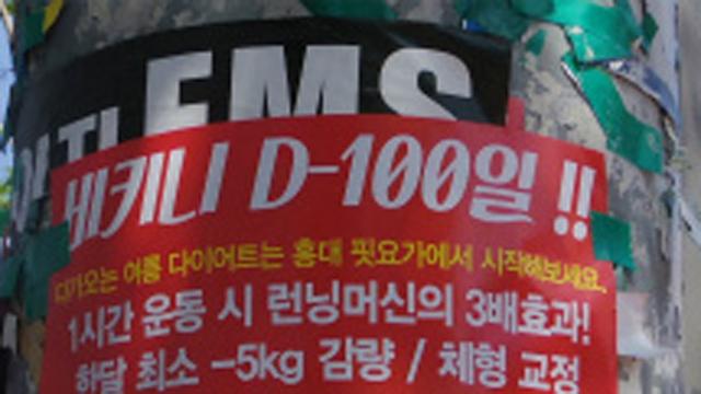 「ビキニ D−100日!!」