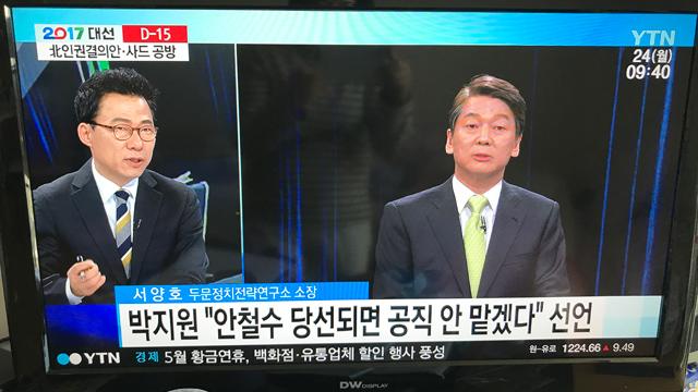 柳さんが後日送ってくれたテレビの画像。左上に「D−15」とあるのは、大統領選挙投票日まであと15日という意味