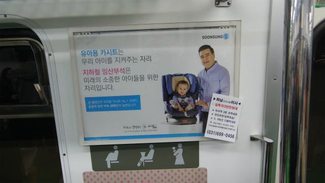 ロングシートの右端に掲出してある広告