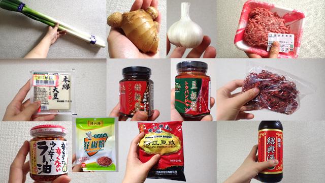 そう思ったので本気の麻婆豆腐づくりの材料を招集。下、右から数えて3つがとくに気合いを入れた部分