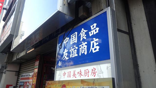 ちなみに、池袋北口近くの中国食材のお店に行ったら、