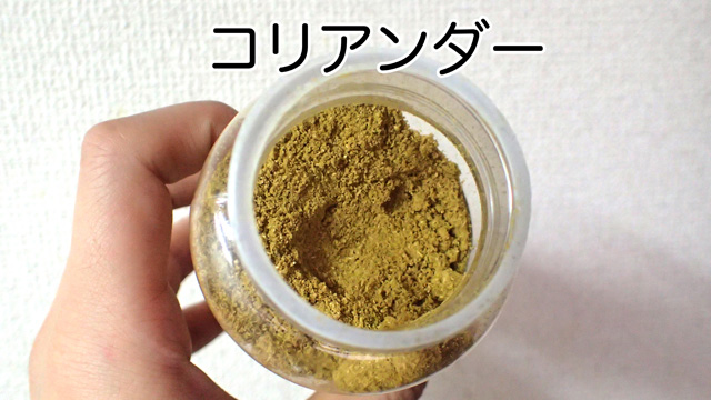 コリアンダーの別名はパクチーなはずだが、とくにパクチーの香りはしない。からだの不調とかに効きそうな草っぽいにおいがする。味は草っぽい