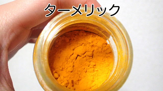 色はまんまカレーだが、かぐと薬のようなにおいがする。別名ウコン、なるほど頷くしかないじゃないか!というにおい。強い味はしない