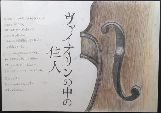 「ヴァイオリンの中の住人」
