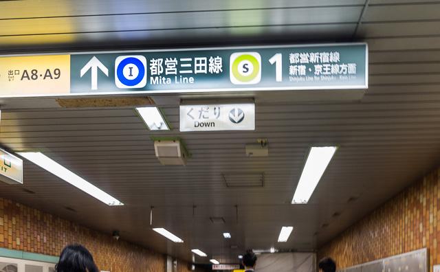 新宿線から三田線へ。乗り換え駅なので匂いがぼやけないか心配。なんだぼやける、って。