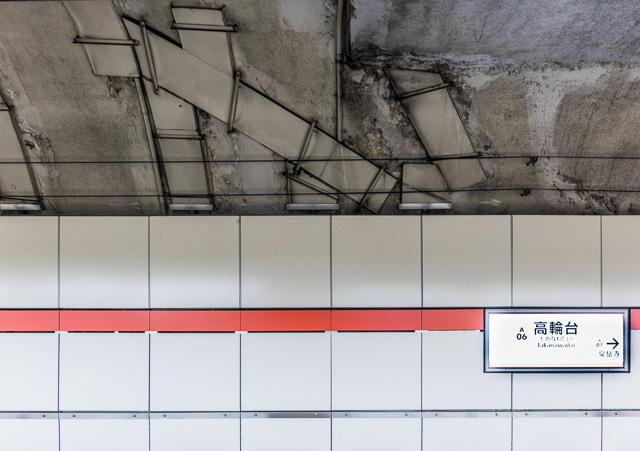 しかしよく見れば、いまもパネルで覆いきれない部分に顔を出す「駅もれ」。