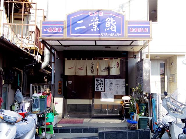 「二葉鮨」