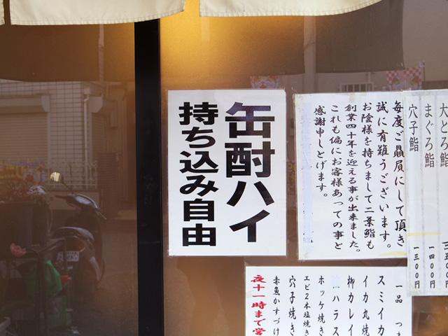 「缶酎ハイ持ち込み自由」!!!