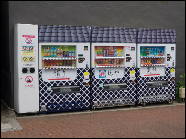 質屋の横に設置された自動販売機