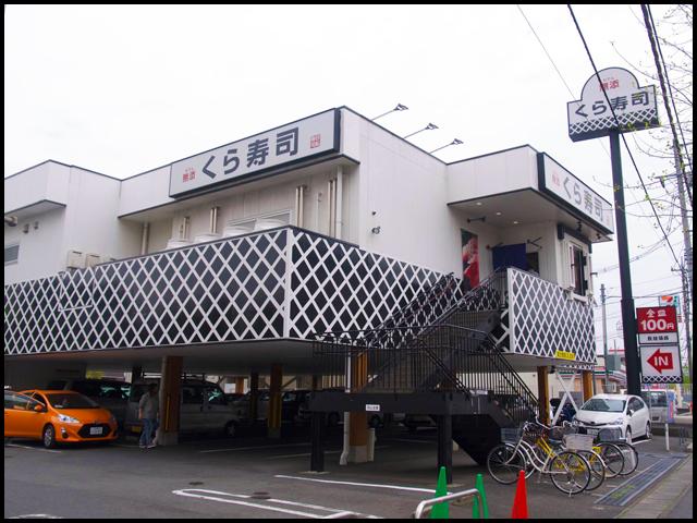 場所:神奈川県川崎市  分類:模蔵 採集:クリハラ