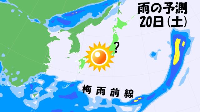 梅雨前線が北上せず、本州付近はこの図のように晴れるか?