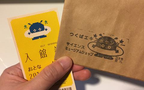 チケットにも、ショップの袋にも! ドット絵版がかわいい。