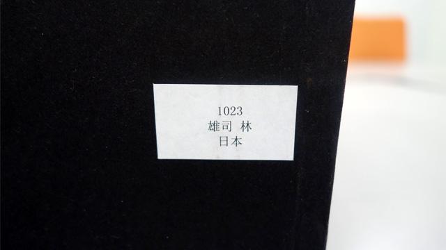 箱に名前が書いてある